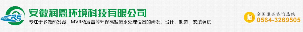 安徽润恩环境科技有限公司